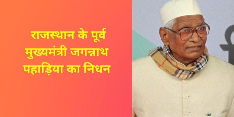 Rajasthan Ex CM Jagannath Pahadia passed away