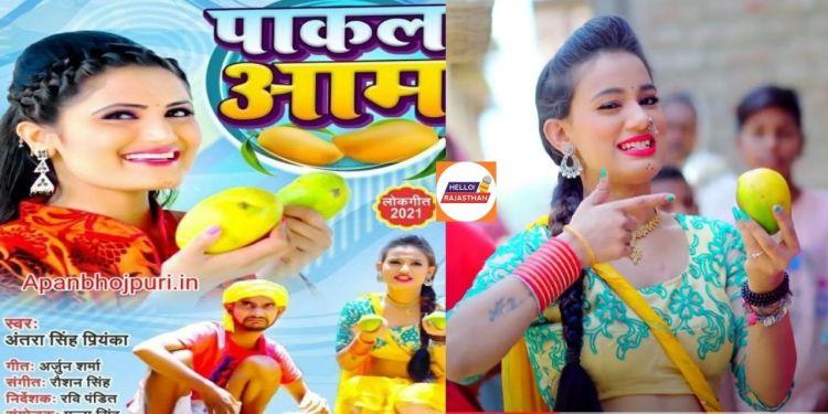 Bhojpuri Sexy Video , Bathe halka Halka, Bathe halka Halka video, Antra Singh Priyanka songs, Antra Singh Priyanka video, Antra Singh Priyanka photo, Antra Singh Priyanka latest song, Antra Singh Priyanka hot dance, Bhojpuri Sexy Video, Bhojpuri song, Antra Singh Superhit Bhojpuri Song, bhojpuri film most popular song videos 2021, Antra Singh Priyanka new song Pakal Aam , Antra Singh Priyanka,New Song Pakal Aam, Bhojpuri Singer,Bhojpuri Song,Antra Singh Priyanka Movies,Antra Singh Priyanka Songs,Bhojpuri News, भोजपुरी विडियो, भोजपुरी गाना, Superhit Bhojpuri Song, Bhojpuri songs, Bhojpuri actress, sexy rain dance, bhojpuri gaane 2021 ,bhojpuri video song , bhojpuri superhit dance video songs 2021, bhojpuri hot cake,Latest Bhojpuri Song, Bhojpuri Gaana, Trending Bhojpuri Song, Bhojpuri Viral Video, Bhojpuri New Song, Bhojpuri Latest Song, Antra Sing New Song, New Bhojpuri Song, Bhojpuri Singer, Bhojpuri Video, Antra Singh Priyanka New Song, Antra Singh Priyanka Bhojpuri Song, Bhojpuri Song 2021, नया भोजपुरी वीडियो, भोजपुरी गाने, लेटेस्ट भोजपुरी सॅान्ग, भोजपुरी वायरल वीडियो, भोजपुरी ट्रेंडिंग सॅान्ग, भोजपुरी के गाने, भोजपुरी सॉन्ग, अंतरा सिंह प्रियंका के गाने, भोजपुरी गाना,