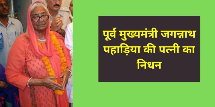 jagnath padhaiya cm wife