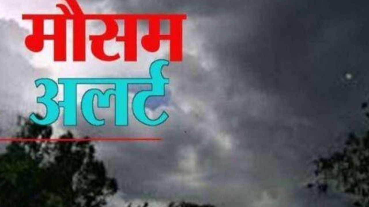 Cycloning Circulation, Western Rajasthan, hailstorm, Weather Department, Rain, Alert, Meteorological Department, Jaipur News, weather forecast, Rajasthan Weather, Heavy Rain, Hailstorm, Weather News, rain in rajasthan, Jaipur Meteorological Department, weather news rajasthan, weather department, राजस्थान में मौसम की जानकारी, Massive storm and hailstorm, आज का मौसम, IMD, weather news, weather forecast today,