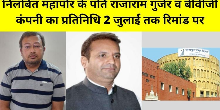 Jaipur Greater Municipal Corporation, Somya Gurjar, Raja Ram Gurjar, BVG Company, ACB Rajasthan, ACB Arrest BVG Company employee, suspended Mayor Somya Gurjar, ACB Court,