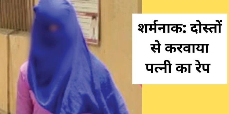Gang rape,dholpur news,crime news,gang rape of woman,rajasthan latest news,rape,गैंगरेप,सामूहिक दुष्कर्म, putting chilli in private part ,