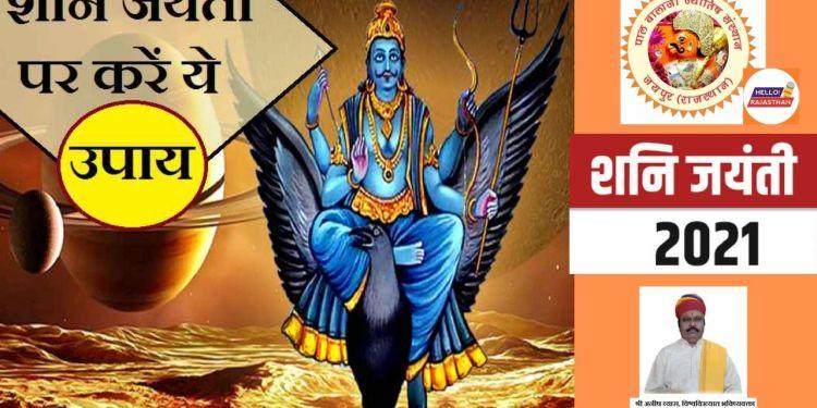 colab, mantra, shani dev, shani, shani mantra, sade sati, jayanti, शनि चालीसा , Shani Jayanti 2021, Shani Jayanti ke upay, Shani Jayanti puja vidhi, Shani Jayanti, Shani Jayanti daan, Shani Jayanti june 2021, Shani Jayanti remedies, Shani Jayanti upay in hindi, shani, shani dev, Shani Sade Sati, Shani Dhaiya