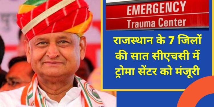 Trauma Centre , Trauma Centre in Rajasthan, Trauma Centre list, Trauma Centre staff, Rajasthan Government Trauma Centre , Bikaner Trauma Centre , Jaipur Trauma Centre , Udaipur Trauma Centre ,