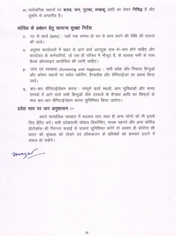 Rajasthan Unlock guideline, Lockdown, ashok Gehlot, guidelines for Covid-19, Rajasthan news,Lockdown in Rajasthan , Rajasthan Unlock, Rajasthan corona curfew, Rajasthan corona update, Lockdown Unlock guideline,