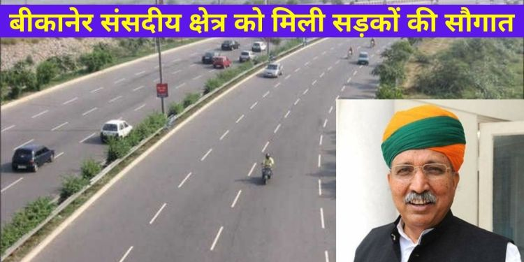 Road, Bikaner, Arjun Ram Meghwal, Road development works , Minister of State for Heavy Industries & Public Enterprises and Parliamentary Affairs, Government of India, Minister for Road Transport & Highways,