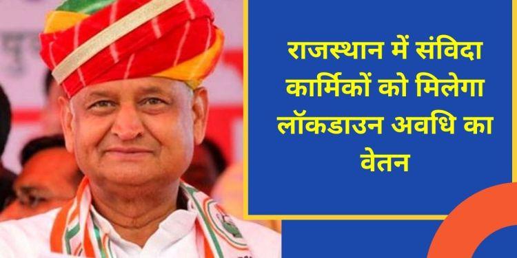 Contract workers , Rajasthan Government, CM Ashok Gehlot, Corona Lockdown, rajasthan news, Government Contract workers, Government Jobs,