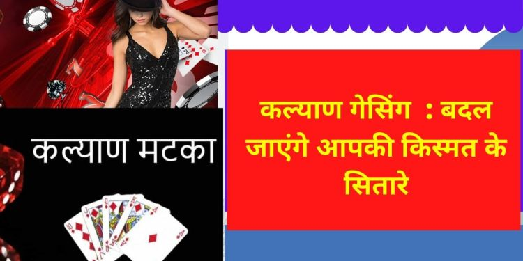 Satta Matka : कल्याण गेसिंग Kalyan Guessing Today : बदल जाएंगे आपकी किस्मत के सितारे