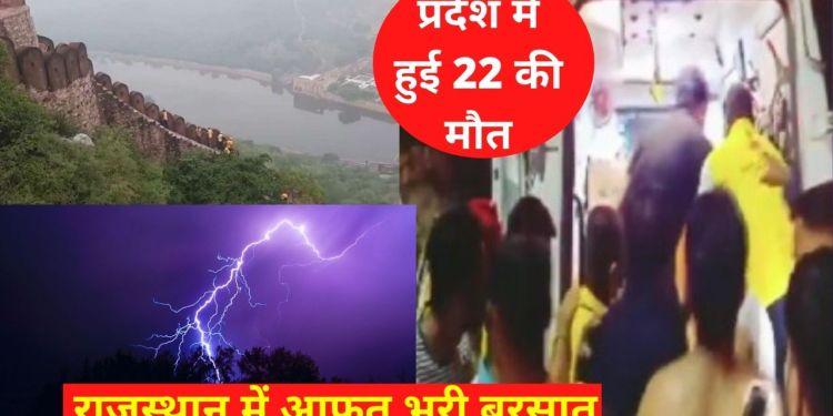More News : lightning, lightning strike, Rajasthan Weather, rajasthan weather update, Jaipur News, Jaipur News in Hindi, Lightning strikes kill 22, कल का मौसम, weather, weather tomorrow, weather today, imd, weather report, today weather, मौसम कल, कल मौसम कैसा रहेगा, आज का मौसम कैसा रहेगा, aaj ka mausam,