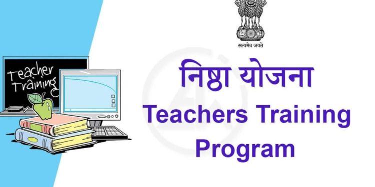 diksha portal, diksha portal for teachers, diksha portal pib, nishtha, nishtha training, NISHTHA Training Module , nishtha full form, nishtha portal,