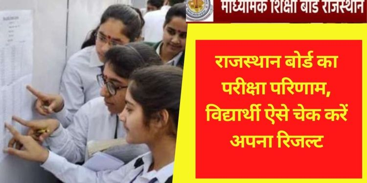 bser, bser ajmer, bser online, RBSE, rbse result , bse, Rajasthan, Class 12th Result, राजस्थान बोर्ड, RBSE 12th Science Result 2021, RBSE 12th arts Result 2021, RBSE 12th arts Result 2021, RBSE 12th commerce Result 2021,