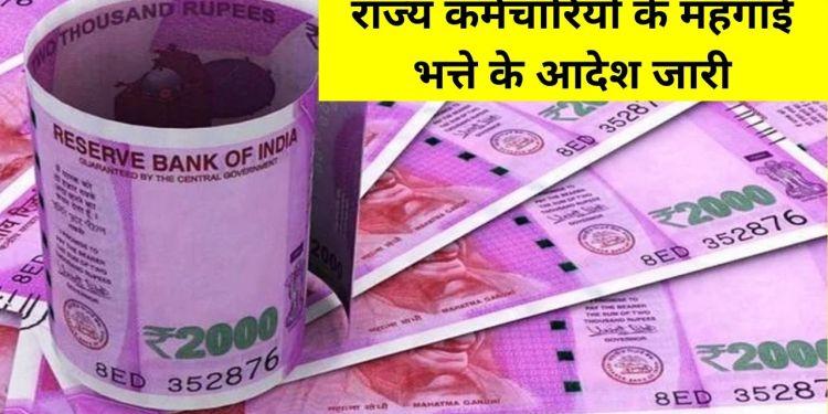 dearness allowance,DA,dearness relie,DR,financ,business,Rajasthan,Rajasthan government,Covid-19,coronavirus,Ashok Gehlot,