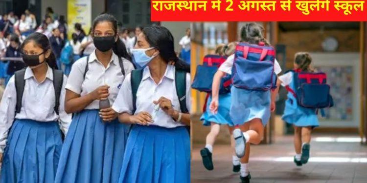 Rajasthan school reopening, school reopening news Rajasthan, Rajasthan, schools, school roepening, Rajasthan schools, Rajasthan school news,