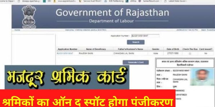 Construction Laborers, Registration Of Construction Laborers, Registration, Labor,Rajasthan, How to make labour card, labour card, Labour department,