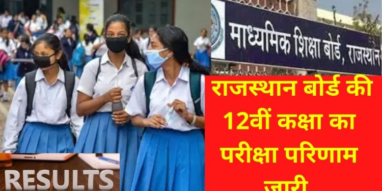 राजस्थान बोर्ड की 12वीं कक्षा का परीक्षा परिणाम आज