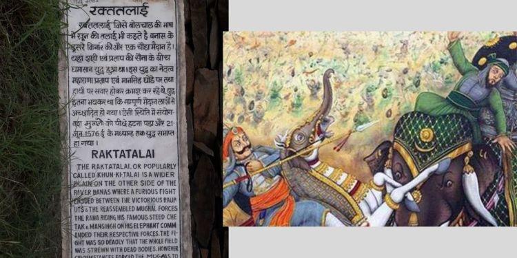 battle of haldighati, the battle of haldighati, battle of haldighati in hindi , Haldighati war Maharana Pratap , haldighati udaipur, haldighati ka yudh,
