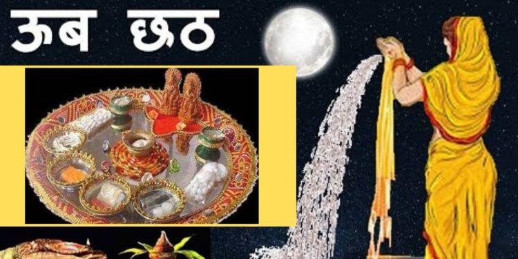 Ub Chhath 2021 , Ub chhath ki kahani, Ub Chhath ki katha, Ub chhath Pooja Vidhi, Ub chhath Poojan Samagri, Ub Chhath Vrat Katha, Ubb Chhat Moon timings,