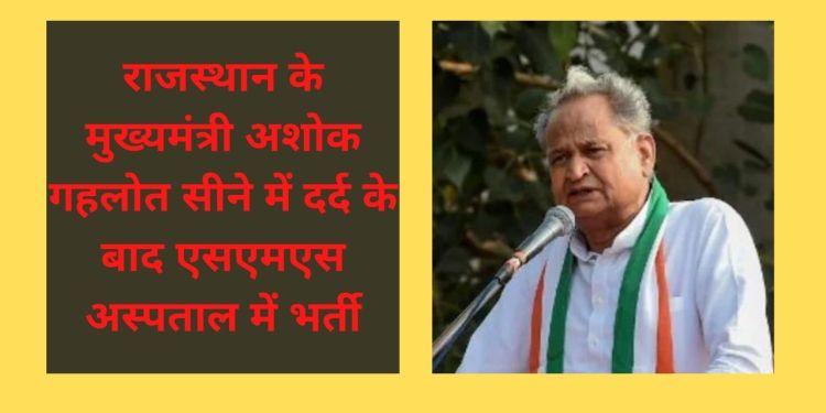 Ashok Gehlot, Rajasthan CM, cm, Angioplasty, SMS hospital, health issues, Rajasthan chief minister, SMS Hospital Jaipur, Best Treatment in Jaipur,