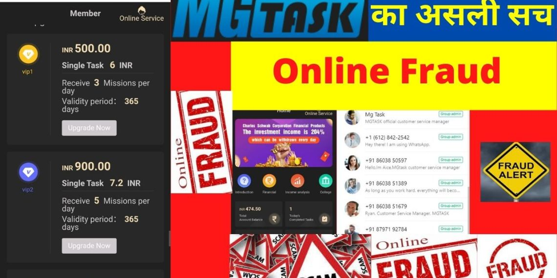 MG Task, MG Task app, MG Task online, MG Task Fraud, MG Task cheat, MG Task account, MG Task Payment, Work from home jobs, money, online jobs, how to earn money online, earn money online, how to earn money, how to make money online, earn money from home, money earning apps, how to make money online for free, how to make money online for beginners,