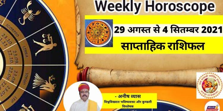 horoscope, horoscope Today, daily horoscope , Rashifal today's , horoscope , aaj ka rashifal, rashifal, weekly rashifal,weekly rashifal in Hindi, rashifal weekly, saptahik rashifal,saptahik rashifal in hindi, saptahik rashifal today, weekly horoscope singh, weekly horoscope today, horoscope in hindi,weekly rashifal in hindi 2021,aaj ka rashifal in hindi,
