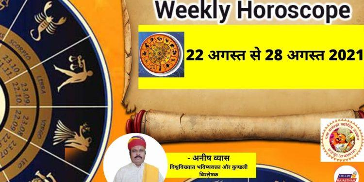 horoscope, horoscope Today, daily horoscope , Rashifal today's , horoscope , aaj ka rashifal, rashifal, weekly rashifal, weekly rashifal in Hindi, rashifal weekly, saptahik rashifal, saptahik rashifal in hindi, saptahik rashifal today, weekly horoscope singh, weekly horoscope today, horoscope in hindi, weekly rashifal in hindi 2021, aaj ka rashifal in hindi,