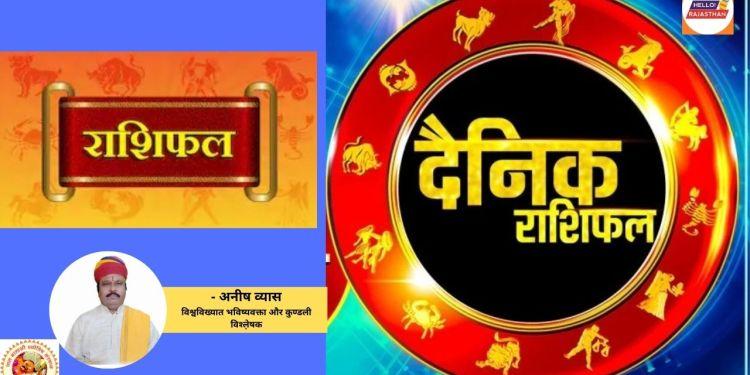 horoscope, horoscope today, rashifal,astrology, aaj ka rashifal, today rashifal, rashifal today, rashifal 2021, ajker rashifal, aaj ka rashifal, aaj ka rashifal in hindi, aaj ka rashifal kumbh, aaj ka kumbh rashifal, aaj ka tula rashifal, aaj ka rashifal tula, rashifal aaj ka, aaj ka mithun rashifal, aaj ka rashifal kanya, aaj ka dhanu rashifal,