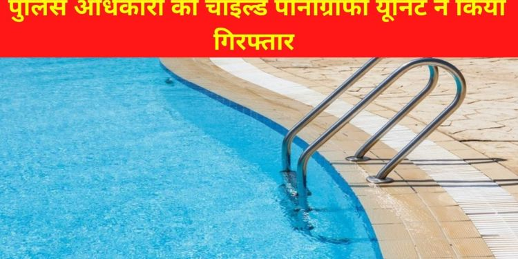 Lady Constable in swimming pool, DSP Video goes viral, Rajasthan Police, Lady Constable, Ananta Resort Udaipur, beawar DSP, Lady Constable WITH DSP, Lady Constable in swimming pool, DSP Lady Constable in swimming pool, swimming pool, DSP Video, Lady Constable Viral Video, rps hiralal viral video, Rajasthan Police Service officer, woman cop ,Ajmer, DGP suspended , obscene video of female constable and DSP, Rajasthan News in hindi, ajmer police, rajasthan police viral video, rajathan news, rajasthan latest news, राजस्थान पुलिस, अजमेर राजस्थान,