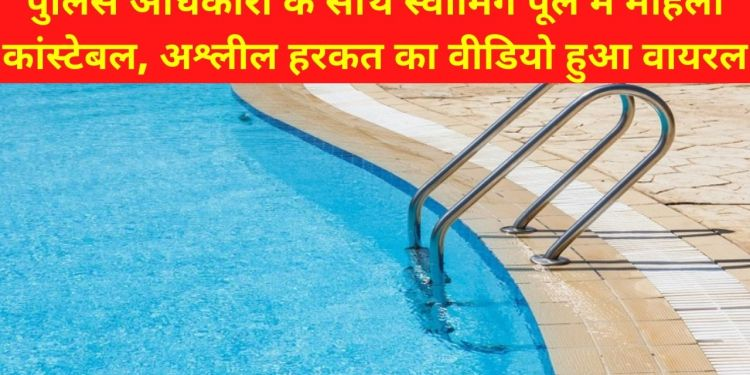 Rajasthan Police, Lady Constable, beawar DSP, Lady Constable WITH DSP, Lady Constable in swimming pool, DSP Lady Constable in swimming pool, swimming pool, DSP Video, Lady Constable Viral Video, rps hiralal viral video, Rajasthan Police Service officer, woman cop , Ajmer, DGP suspended , obscene video of female constable and DSP, Rajasthan News in hindi, ajmer police, rajasthan police viral video, rajathan news, rajasthan latest news, राजस्थान पुलिस, अजमेर राजस्थान,
