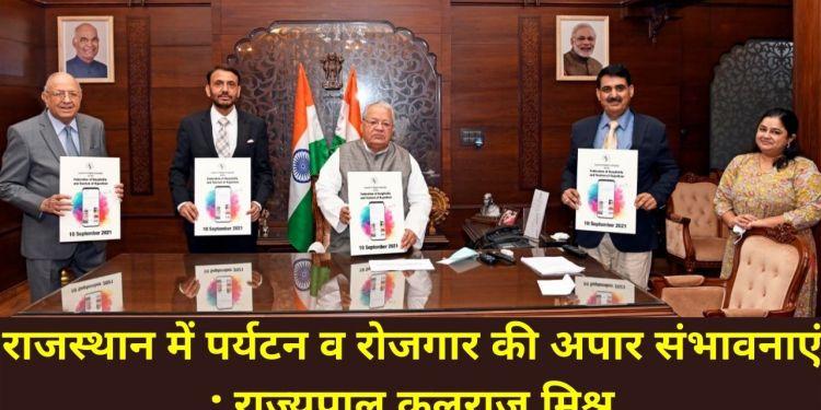 tourism, Tourism in Rajasthan, Rajasthan Governor , Kalraj Mishra, employment in Rajasthan, Jobs in Rajasthan, employment,