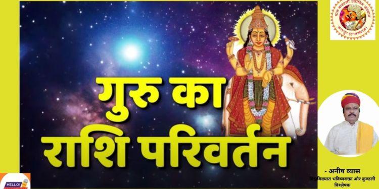 shani ka rashi parivartan , , Guru Ke Upay, vakri grah 2021, Guru Vakri 2021, Kumbh Rashi, Kumbh Rashifal 2021, guru vakri 2021 effects on zodiac sign, zodiac sign astrology, guru in kumbh rashi, Rashifal, Horoscope, guru rashi parivartan 2021, guru ka rashi parivartan, guru brihaspati, shani dev,