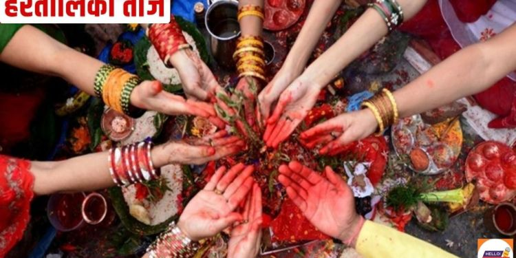 Haritalika Teej 2021 ,Haritalika Teej , hartalika teej katha and shubh muhurat , shiv-parvati upay for blessings , Haritalika Teej 2021 Vrat , Haritalika Teej Vrat , Haritalika Teej Puja Vidhi , Haritalika Teej Importance ,