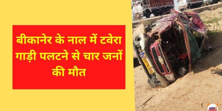 Accident, Road Accident, car overturned, Nal Accident, Bikaner Jaisalmer highway, Bikaner to Jaisalmer, Jaisalmer to Bikaner,