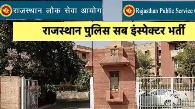RPSC , RPSC Rajasthan Police SI Admit Card, Rajasthan Police, SI exam, SI exam 2021, The Rajasthan Public Service Commission (RPSC), Rajasthan Police Sub-Inspector (SI) , Platoon Commander (PC),