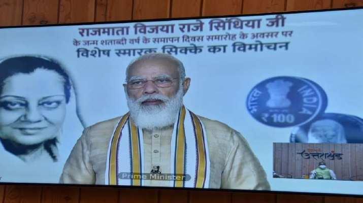 विजयाराजे सिंधिया की 100वीं जयंती पर प्रधानमंत्री नरेन्द्र मोदी ने 100 रूपये के विशेष स्मारक सिक्के का किया विमोचन 1