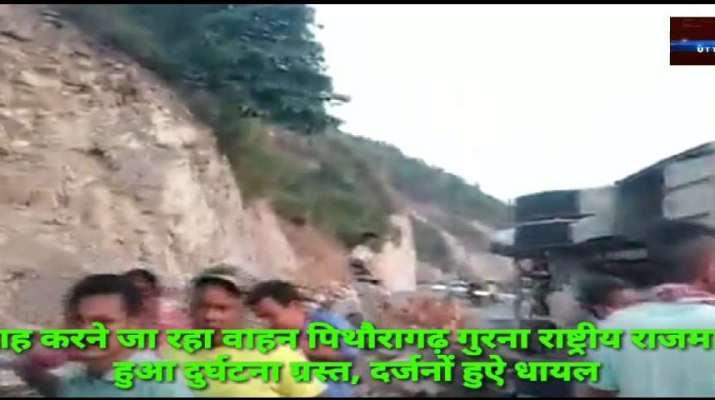 पिथौरागढ़ : शव दाह करने जा रहा वाहन पिथौरागढ़ गुरना राष्ट्रीय राजमार्ग पर हुआ दुर्घटना ग्रस्त, दर्जनों हुऐ धायल 1