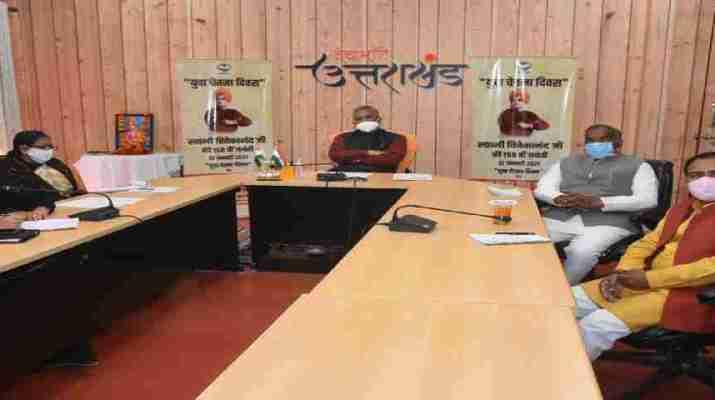 स्वामी विवेकानन्द की जयंती पर मुख्यमंत्री ने युवाओं से किया संवाद, राज्य में युवा आयोग जल्द अस्तित्व में आ जायेगा- मुख्यमंत्री 1