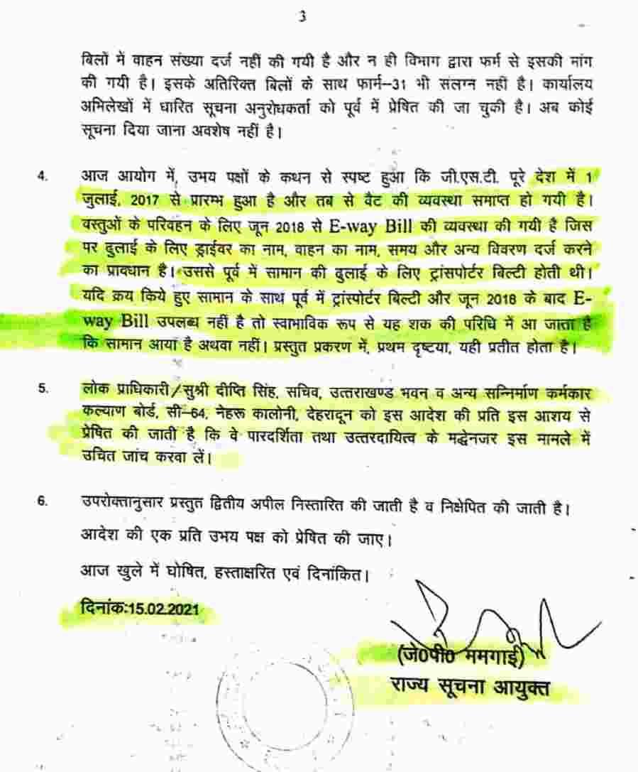 करोड़ों के बिल तो पहुंचे, लेकिन सामान नहीं! आयोग ने सचिव को दिए जांच के निर्देश- मोर्चा, कर्मकार कल्याण बोर्ड में करोड़ो रुपए के सामान परिवहन का है मामला 4