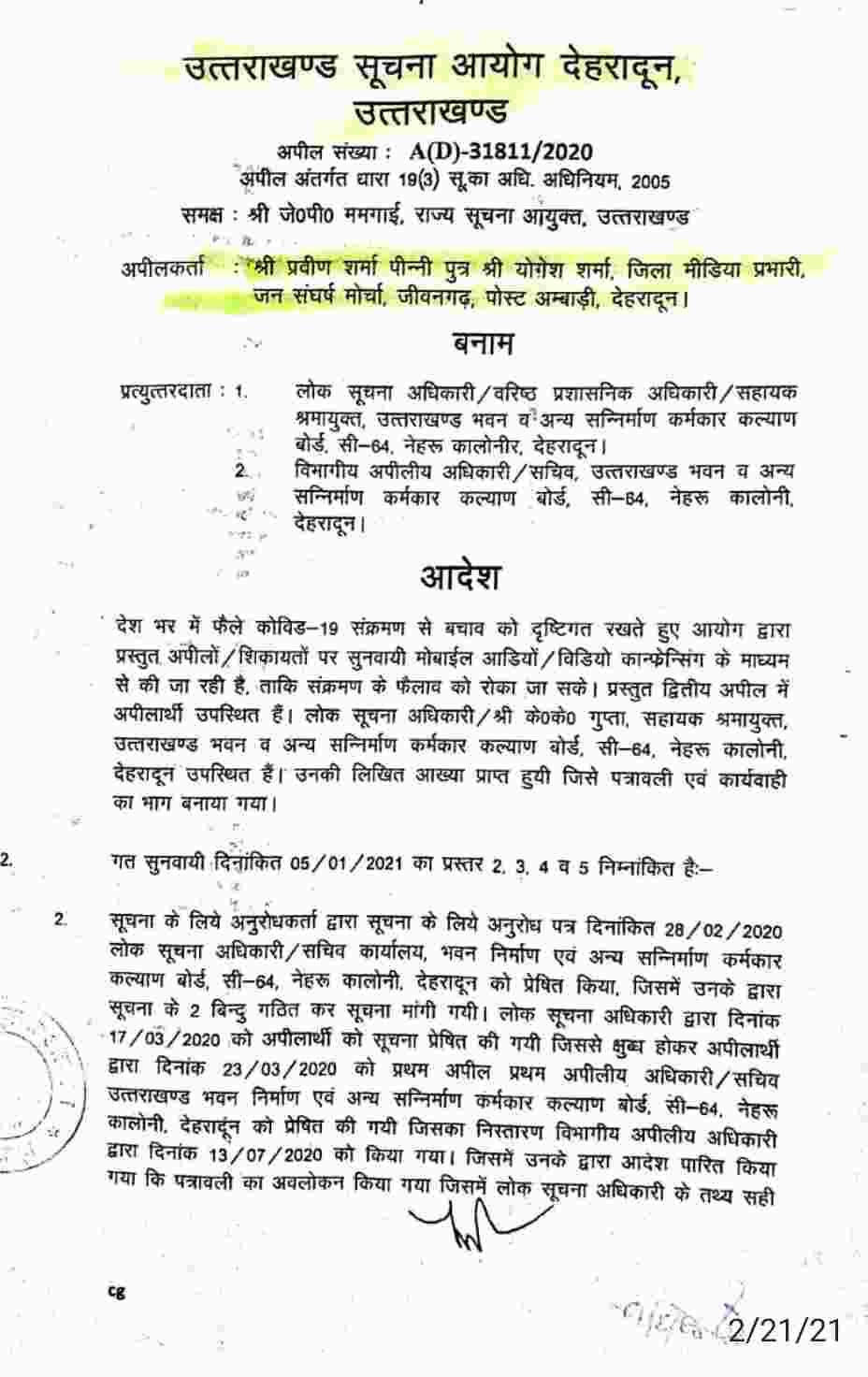 करोड़ों के बिल तो पहुंचे, लेकिन सामान नहीं! आयोग ने सचिव को दिए जांच के निर्देश- मोर्चा, कर्मकार कल्याण बोर्ड में करोड़ो रुपए के सामान परिवहन का है मामला 2