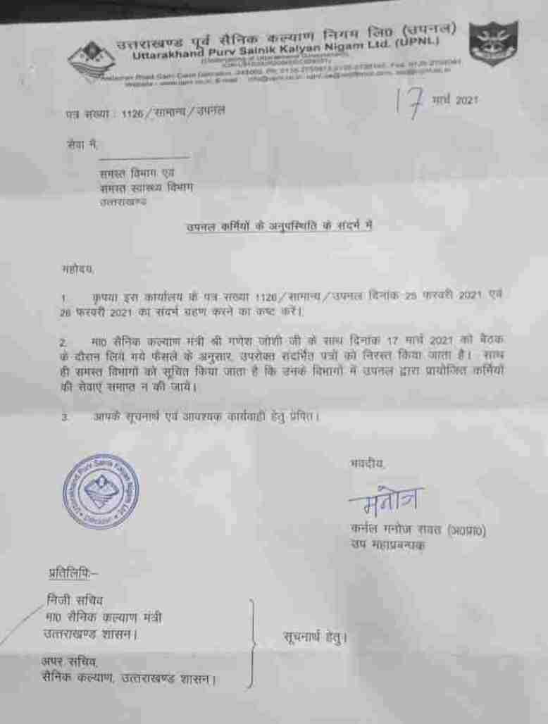 सैनिक कल्याण मंत्री गणेश जोशी ने लिया एक बड़ा फैसला, उपनल कर्मियों को हटाने के आदेश को किया निरस्त लकिन धरना जारी 2