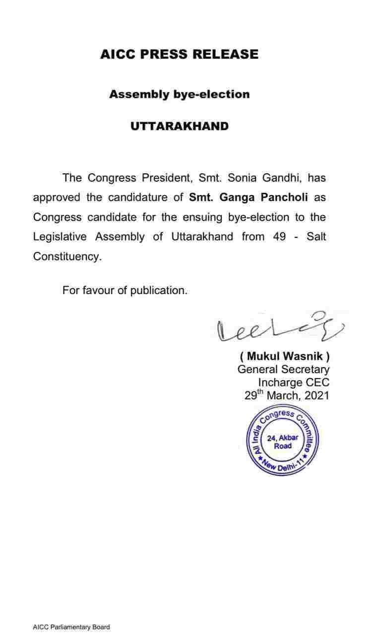 सल्ट विधानसभा उपचुनाव: भाजपा व कांग्रेस के प्रत्याशी घोषित 3