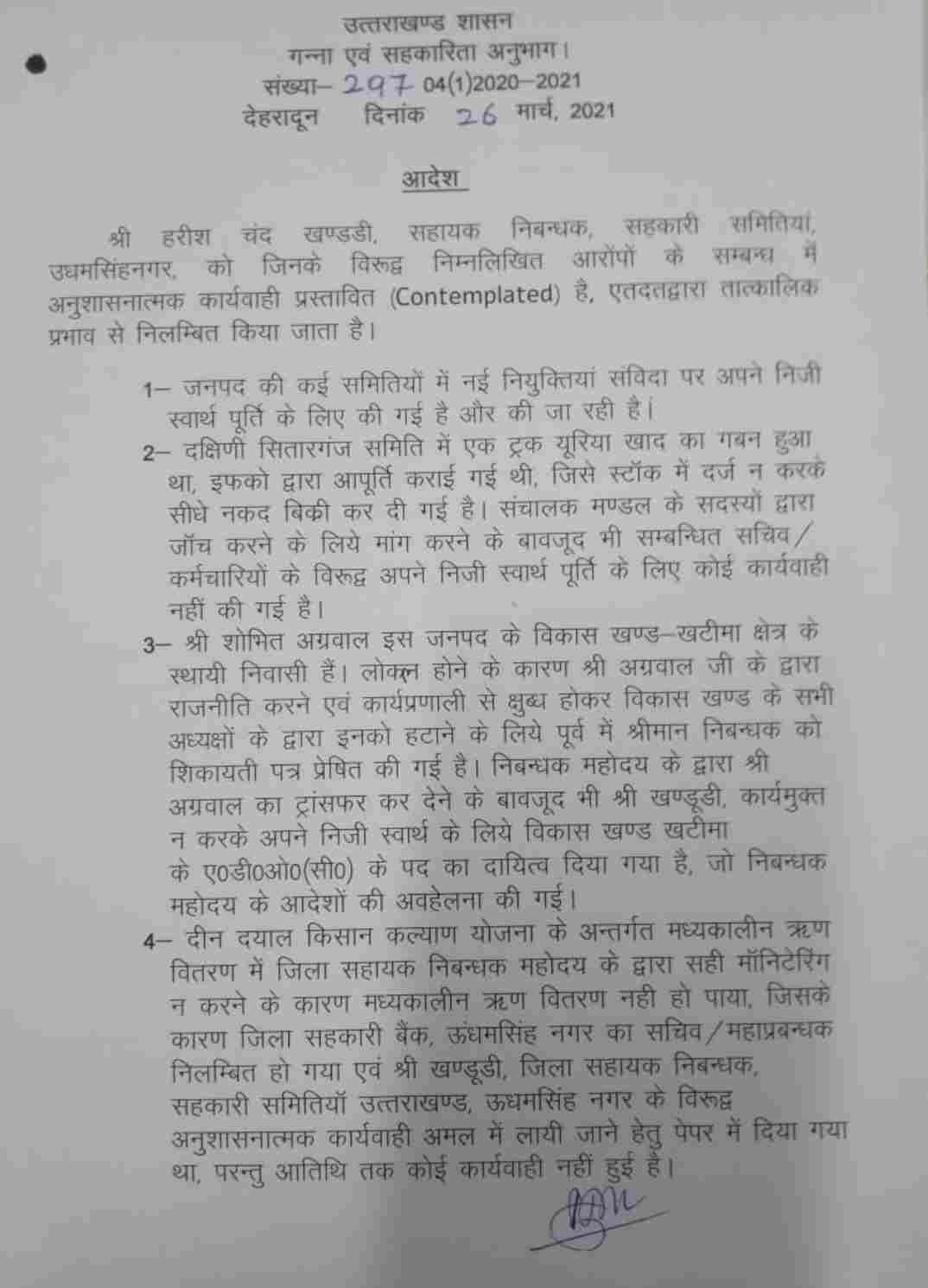 मुख्यमंत्री तीरथ सिंह रावत फिर एक्शन मोड़ में, सहायक निबंधक हरीशचंद्र खण्डूड़ी आरोपों को चलते निलम्बित 2