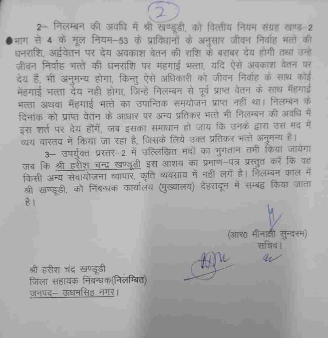 मुख्यमंत्री तीरथ सिंह रावत फिर एक्शन मोड़ में, सहायक निबंधक हरीशचंद्र खण्डूड़ी आरोपों को चलते निलम्बित 3
