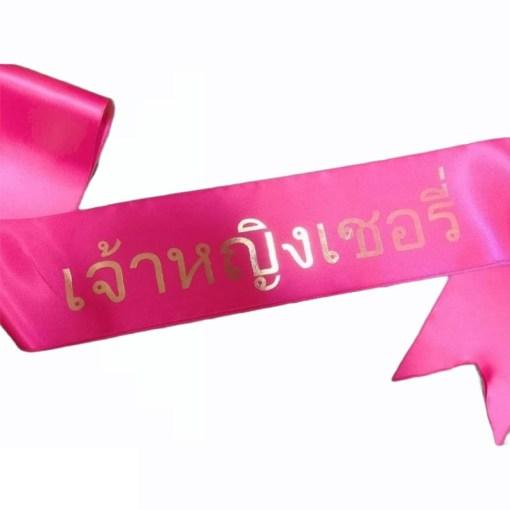 Custom Thai Sash