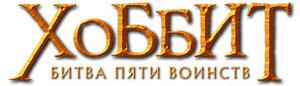 hobbit3 white Конкурс фотожаб по Хоббиту: Битве Пяти Воинств!