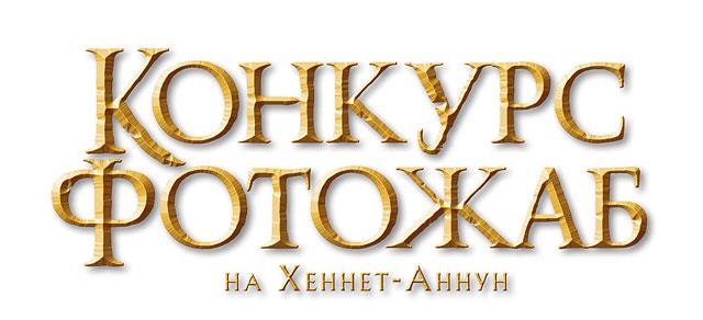 konkurs fotozhab 2013 Конкурс фотожаб по Хоббиту 2 от Хеннет Аннун!