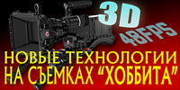 newtechnologies 3D, 48 fps… Новые технологии на съемках Хоббита