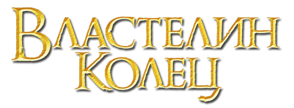 vk logo rus Властелин Колец