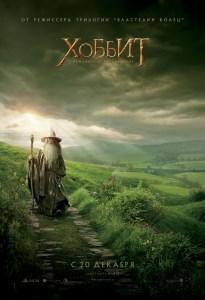 The Hobbit 3A An Unexpected Journey 1934272 204x300 Покадровое сравнение: Хоббит   киноролик (американская версия) <  data-recalc-dims=