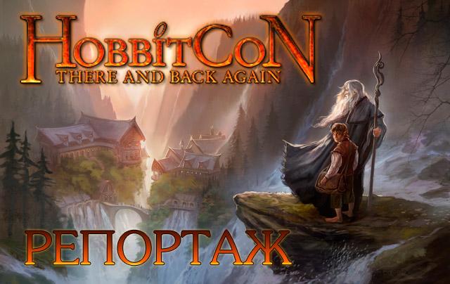 hobbitcon logo Отчет с HobbitCon 2013   туда и обратно...