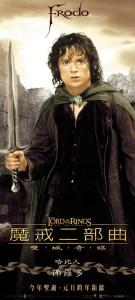 18 Char Frodo Chinese 135x300 Властелин Колец   Постеры